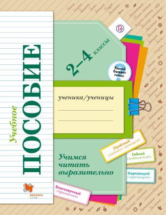 Учимся читать выразительно. 2-4классы. Учебное пособие. ОмороковаМ.И.