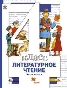 Литературное чтение. 4класс. Учебник Часть 2