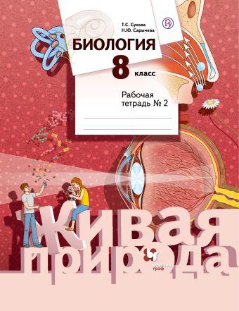 Биология. 8 класс. Рабочая тетрадь №2 СуховаТ.С., СарычеваН.Ю.
