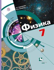 Линия УМК Хижняковой. Физика (7-9)