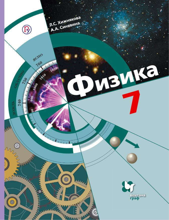 Физика. 7класс. Учебник. ХижняковаЛ.С., СинявинаА.А.