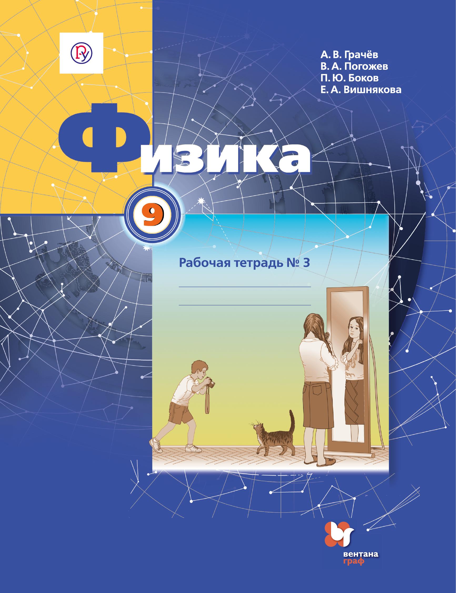 ГрачевА.В., ПогожевВ.А., БоковП.Ю., ВишняковаЕ.А. Физика. 9класс. Рабочая тетрадь №3.