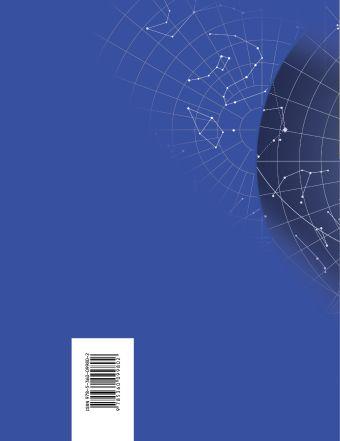 Физика. 9класс. Рабочая тетрадь №3. ГрачевА.В., ПогожевВ.А., БоковП.Ю., ВишняковаЕ.А.