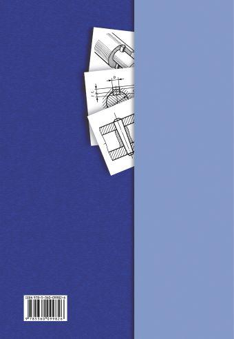 Черчение. Чертежи типовых соединений деталей. 7–9классы. Рабочая тетрадь № 7 ПреображенскаяН.Г., КучуковаТ.В.