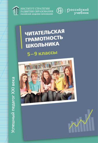 Добротина И.Н. Читательская грамотность школьника (5 – 9 классы). Дидактическое сопровождение. Книга для учителя.