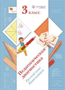 Педагогическая диагностика. Русский язык. Математика. 3кл. Дидактические материалы.