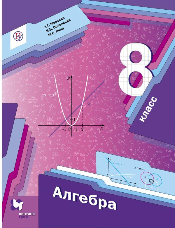 Алгебра. 8 класс. Учебник. Аркадий Мерзляк