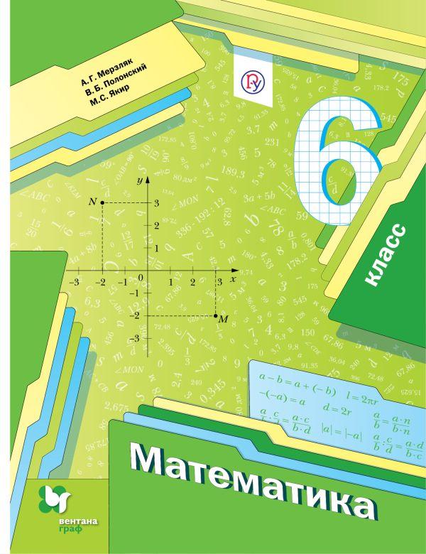 Математика. 6 класс. Учебник - Мерзляк А.Г., Полонский В.Б., Якир М.С
