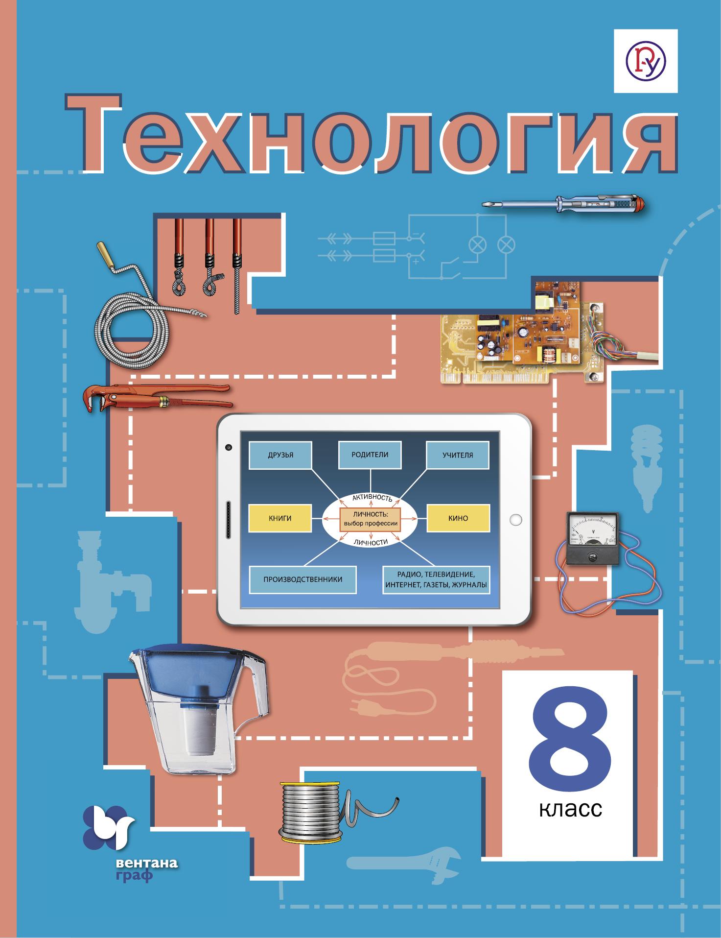 Технология. 8класс. Учебник