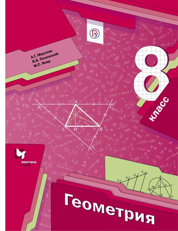 Геометрия. 8 класс. Учебник. Аркадий Мерзляк