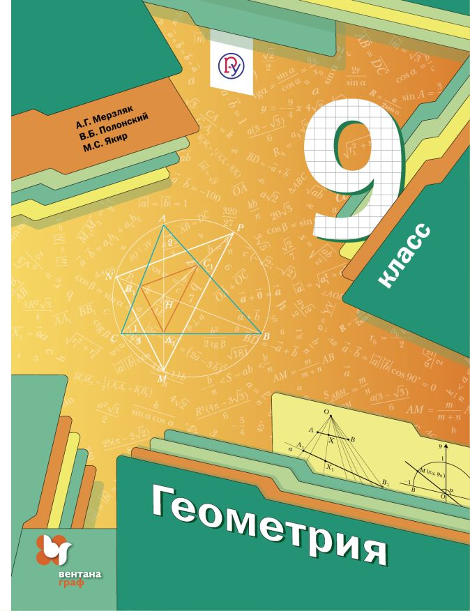 Геометрия. 9класс. Учебник МерзлякА.Г., ПолонскийВ.Б., ЯкирМ.С.