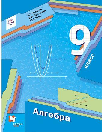 Алгебра. 9класс. Учебник. МерзлякА.Г., ПолонскийВ.Б., ЯкирМ.С.