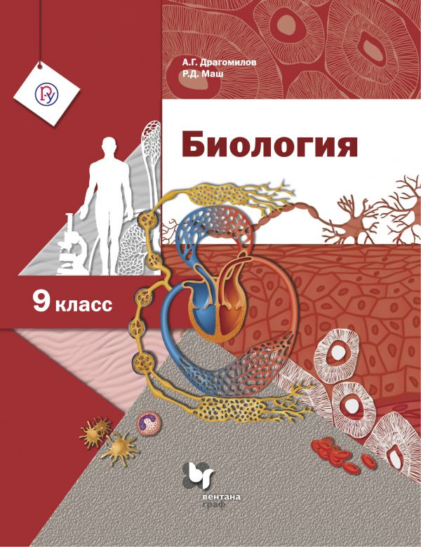 Биология. 9 класс. Учебник Маш Р.Д.