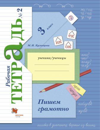 КузнецоваМ.И. - Пишем грамотно. 3кл. Рабочая тетрадь №2. обложка книги