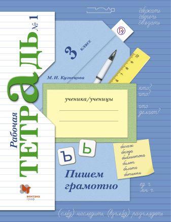 КузнецоваМ.И. - Пишем грамотно. 3кл. Рабочая тетрадь №1. обложка книги