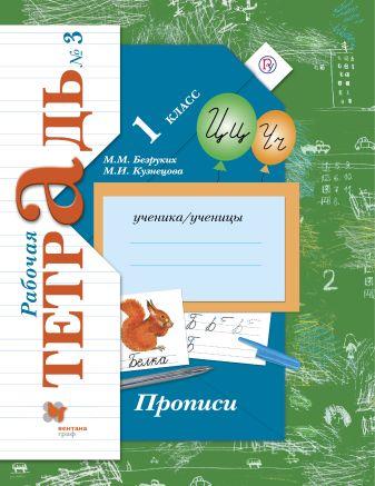 БезрукихМ.М., КузнецоваМ.И. - Прописи. 1класс. Рабочая тетрадь №3. обложка книги