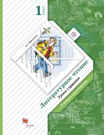 ЕфросининаЛ.А. - Литературное чтение. Уроки слушания. 1класс. Хрестоматия. обложка книги