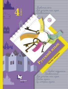 Русский язык. 4класс. Учебник. Часть 2.