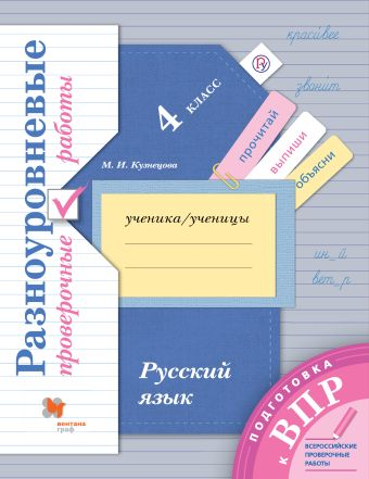 Русский язык. 4 класс. Разноуровневые проверочные работы Кузнецова М.И.
