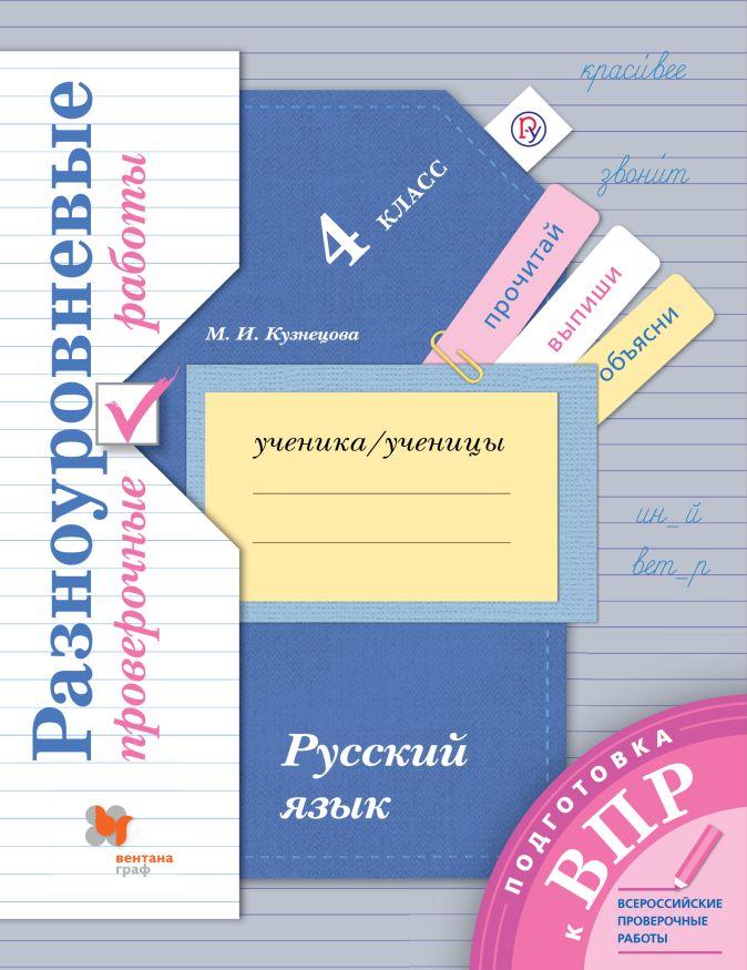 Кузнецова М.И. - Русский язык. 4 класс. Разноуровневые проверочные работы обложка книги