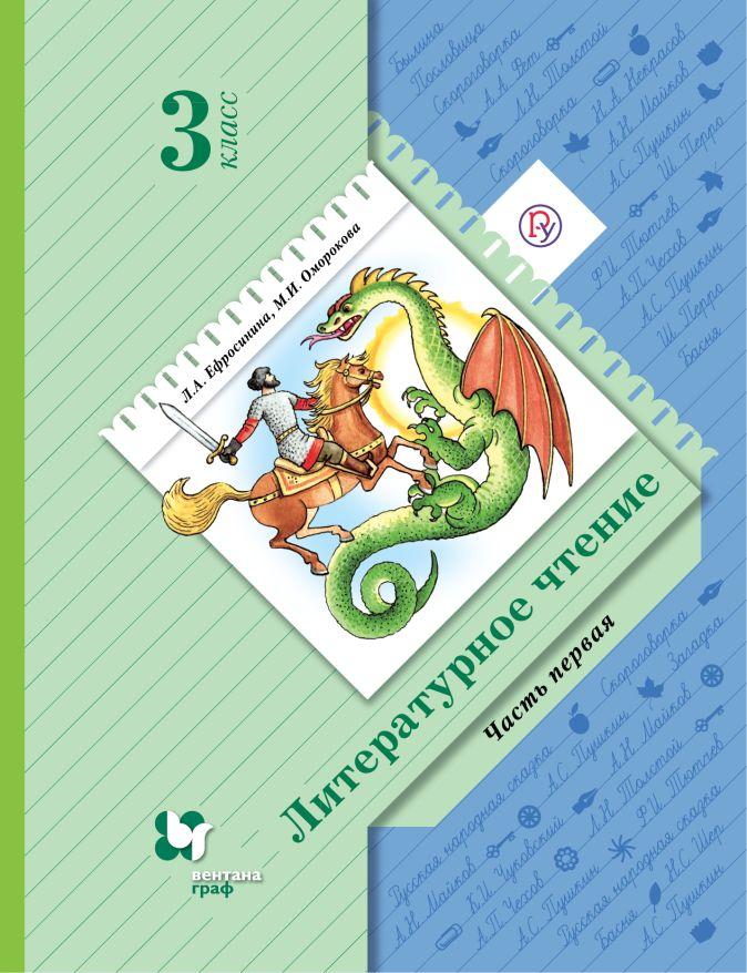 Литературное чтение. 3класс. Учебник. Часть 1. ЕфросининаЛ.А., ОмороковаМ.И.