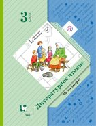 Литературное чтение. 3класс. Учебник. Часть 2.