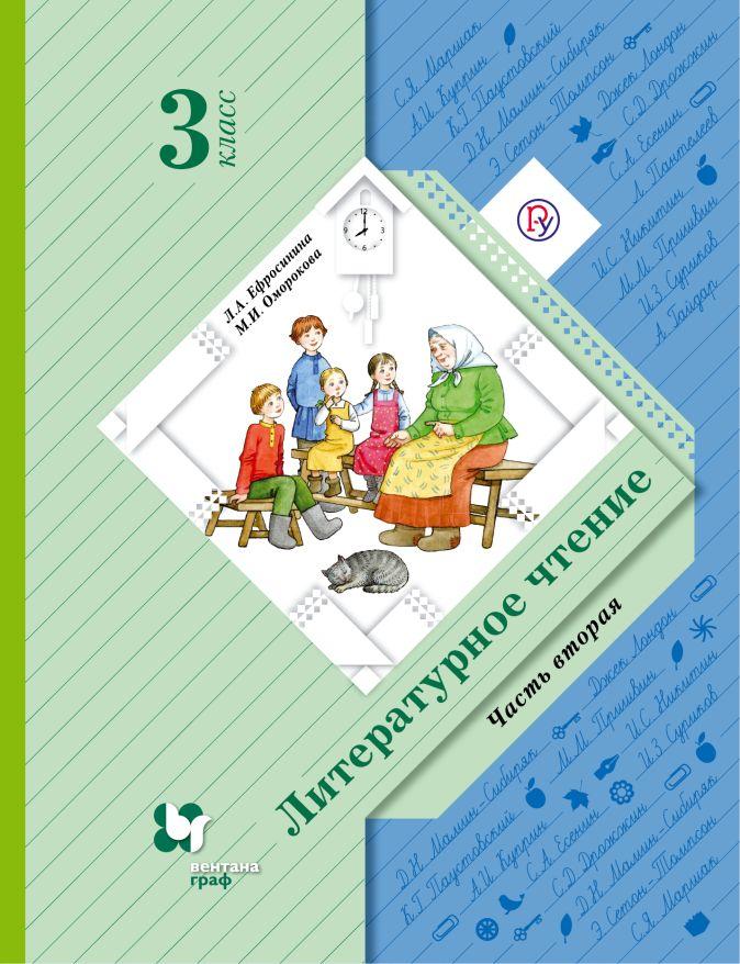 ЕфросининаЛ.А., ОмороковаМ.И. - Литературное чтение. 3класс. Учебник. Часть 2. обложка книги