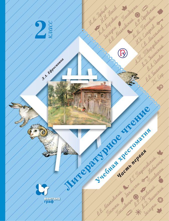 ЕфросининаЛ.А. - Литературное чтение. 2класс. Учебная хрестоматия. Часть 1. обложка книги
