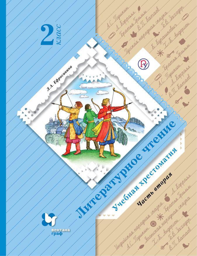 ЕфросининаЛ.А. - Литературное чтение. 2класс. Учебная хрестоматия. Часть 2. обложка книги