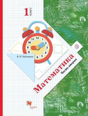 Математика. 1класс. Учебник. Часть 2 РудницкаяВ.Н.