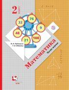 Математика. 2класс. Учебник.Часть 1