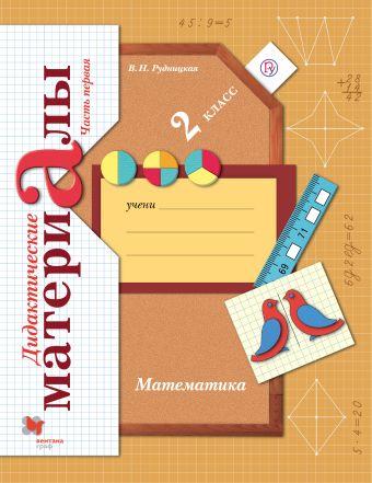 Математика. 2класс. Дидактические материалы. Часть 1 Рудницкая В.Н.