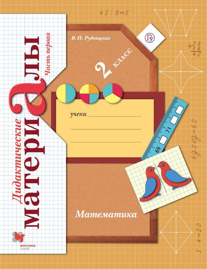 Математика. 2класс. Дидактические материалы. Часть 1 РудницкаяВ.Н.