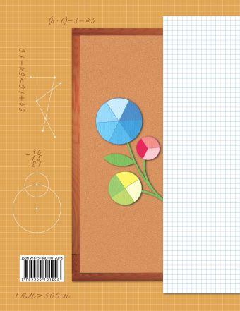Математика. 2класс. Дидактические материалы.Часть 2 РудницкаяВ.Н.