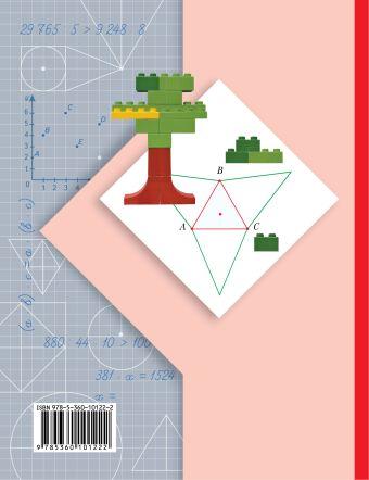 Математика. 4кл. Учебник Ч.1. РудницкаяВ.Н., ЮдачеваТ.В.