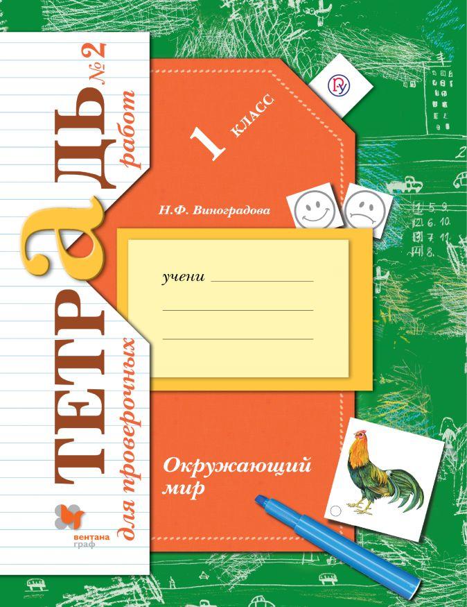 Окружающий мир. 1 класс. Тетрадь для проверочных работ №2. ВиноградоваН.Ф.