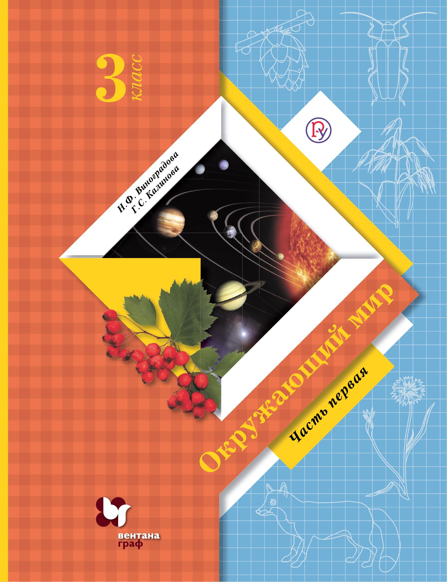 ВиноградоваН.Ф., КалиноваГ.С. Окружающий мир. 3класс. Учебник. Часть 1 фату хива возврат к природе
