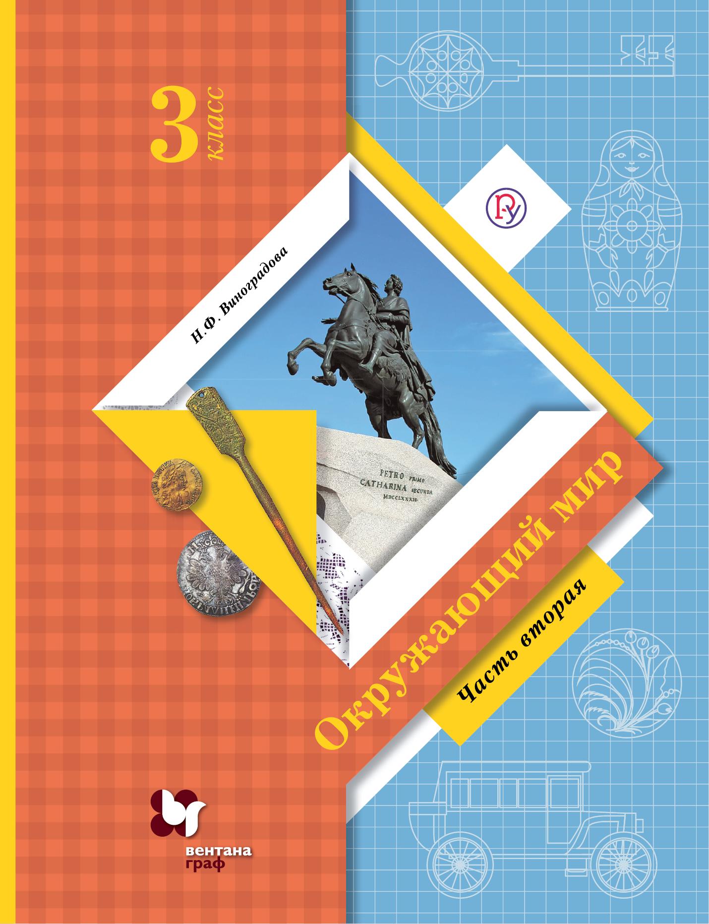 ВиноградоваН.Ф. Окружающий мир. 3класс. Учебник. Часть 2 фату хива возврат к природе