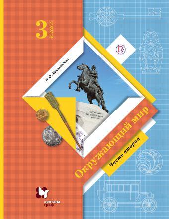 Окружающий мир. 3класс. Учебник. Часть 2 ВиноградоваН.Ф.