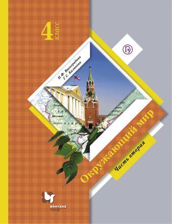 Окружающий мир. 4кл. Учебник. Часть 2 Виноградова Н.Ф., Калинова Г.С.