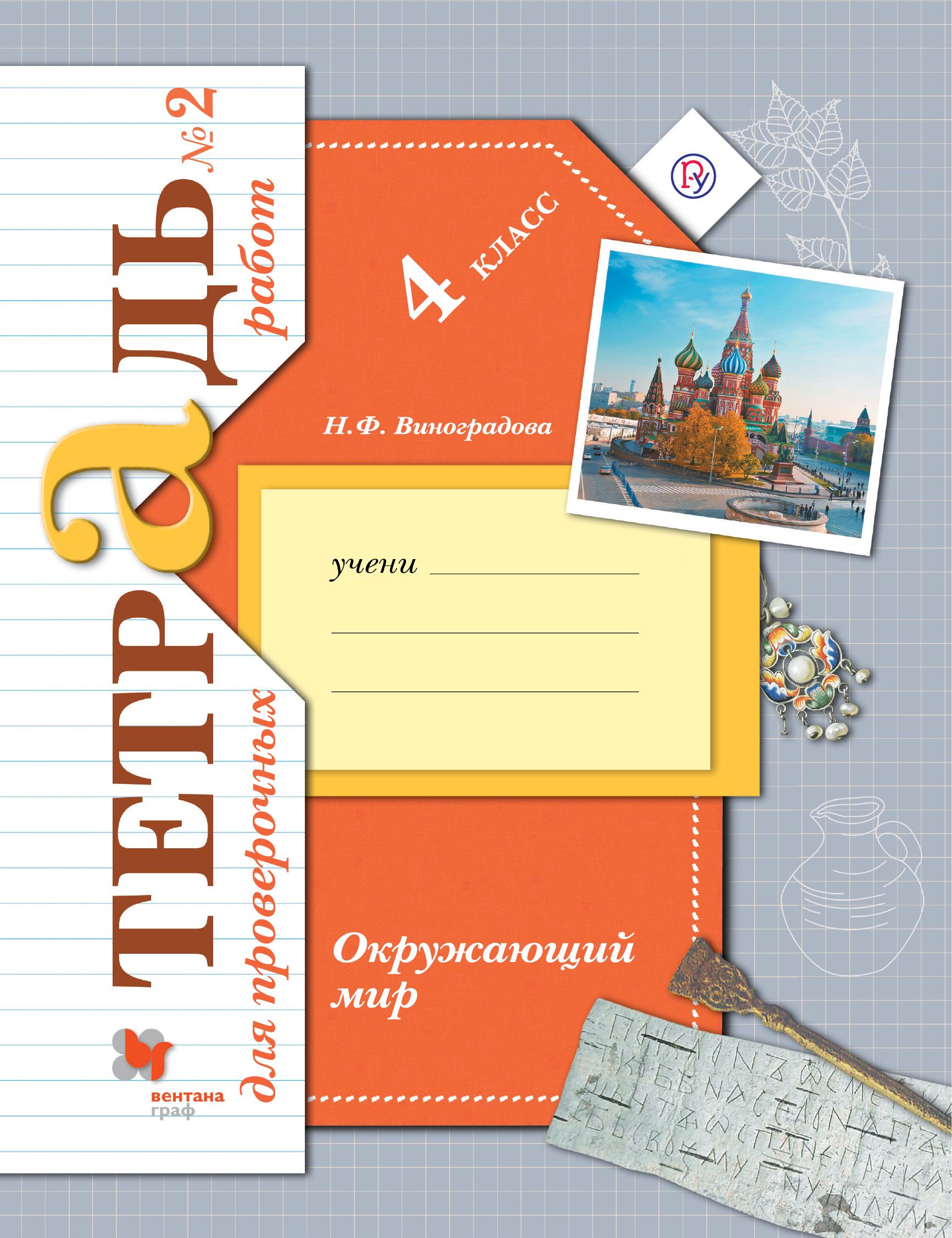 Окружающий мир. 4 класс. Тетрадь для проверочных работ №2 ( Виноградова Н.Ф.  )