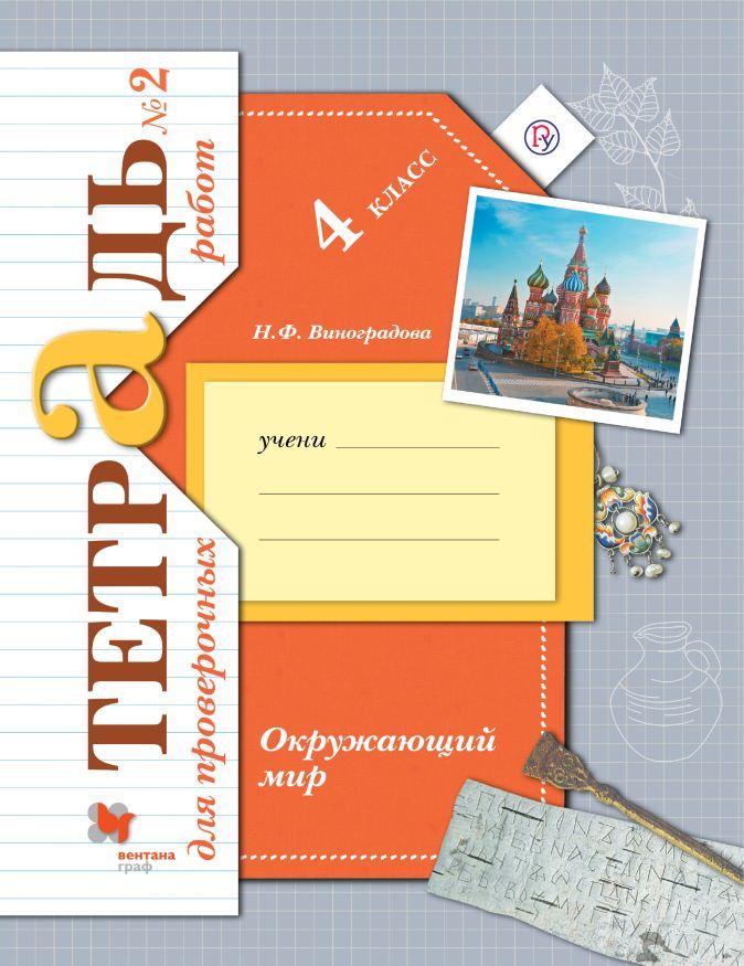 Окружающий мир. 4 класс. Тетрадь для проверочных работ №2 Виноградова Н.Ф.