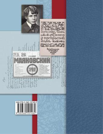 Литература. 9класс. Учебник. Часть 2 ЛанинБ.А., УстиноваЛ.Ю. Под ред. ЛанинаБ.А.