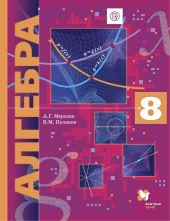 Алгебра (углубленное изучение). 8класс. Учебник. МерзлякА.Г., Поляков В.М.