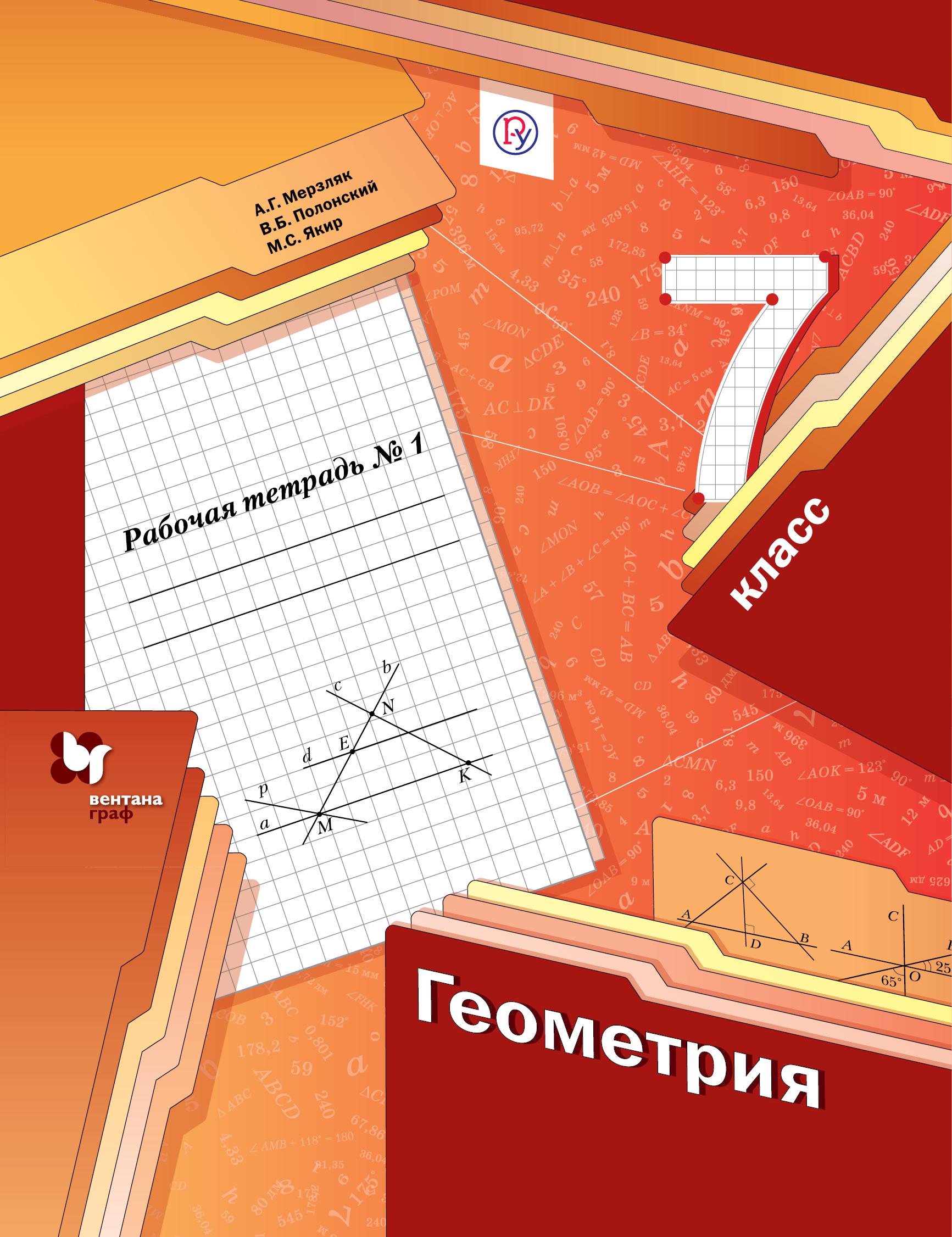 МерзлякА.Г., ПолонскийВ.Б., ЯкирМ.С. Геометрия. 7клаcc. Рабочая тетрадь №1 цена в Москве и Питере