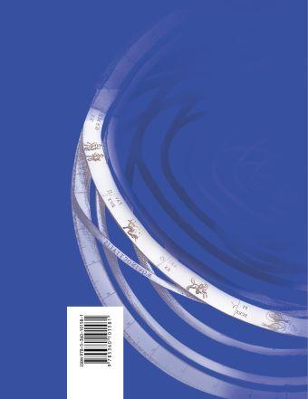 Физика. 8 класс. Рабочая тетрадь № 1 ГрачевА.В., ПогожевВ.А., БоковП.Ю., ВишняковаЕ.А.