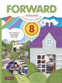 Английский язык. 8класс. Учебник