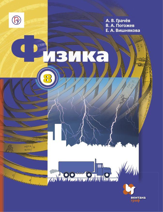 Физика. 8 класс. Учебник. ГрачевА.В., ПогожевВ.А., ВишняковаЕ.А.