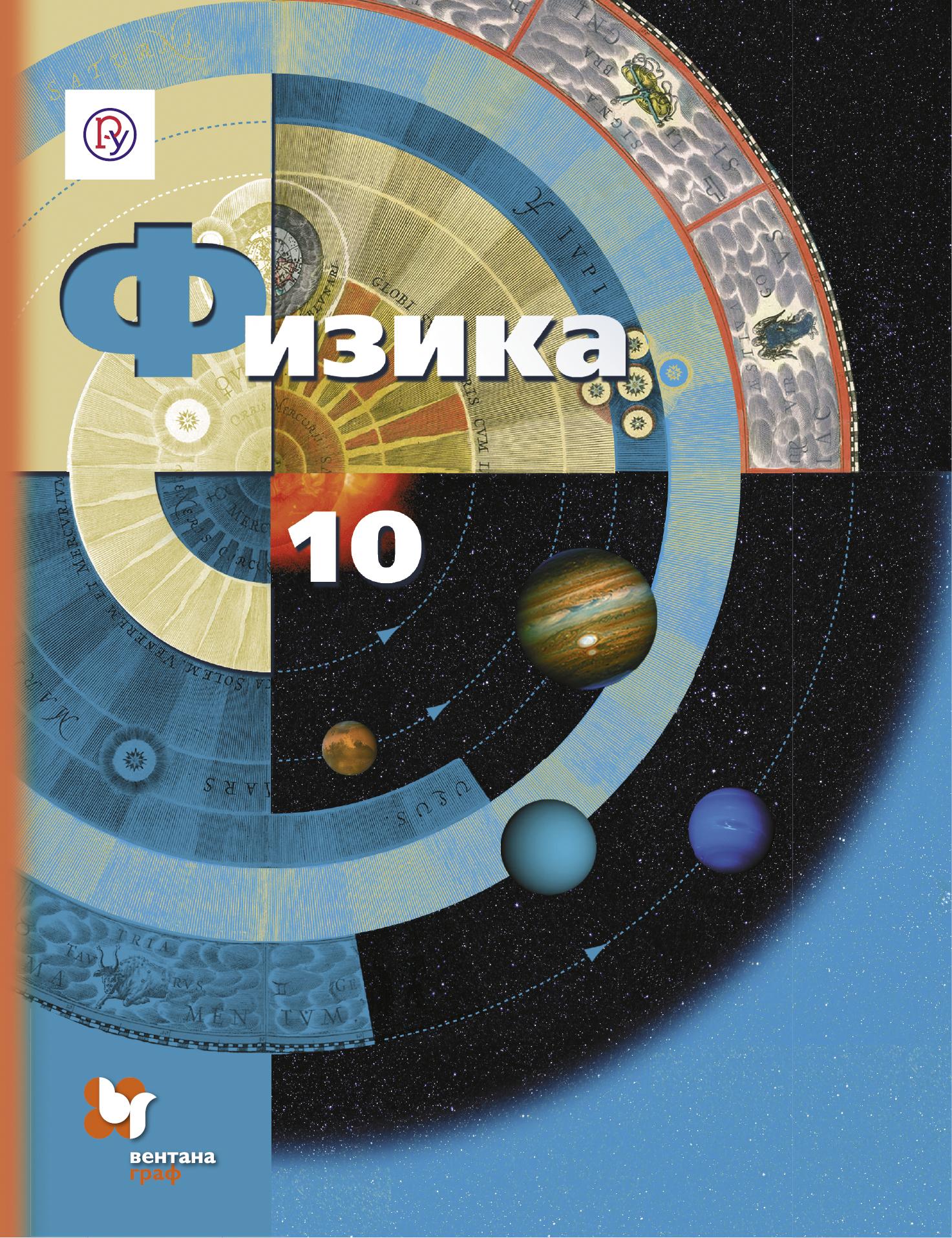 ГрачевА.В., ПогожевВ.А., СалецкийА.М., БоковП.Ю. Физика. Базовый и углубленный уровни. 10класс. Учебник.