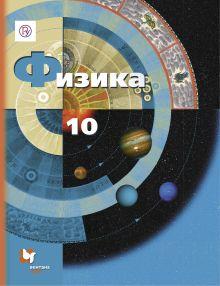 Линия УМК Грачева. Физика (10-11) (БУ)